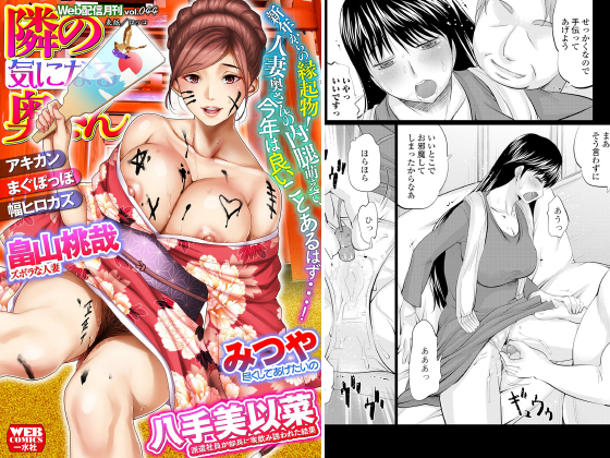 【エロ漫画】Web配信 月刊 隣の気になる奥さん vol.044
