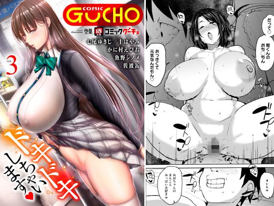 【エロ漫画】COMICグーチョ vol.3のトップ画像