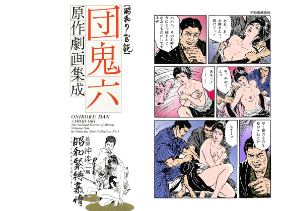 【エロ漫画】【50%OFF】団鬼六原作劇画集成【フルカラー】【2021年GWCP】のトップ画像