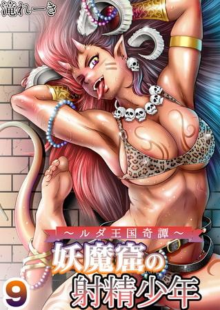 【エロ漫画】ルダ王国奇譚 9 妖魔窟の射精少年のトップ画像