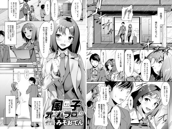 【エロ漫画】風の子オーバーフロー【単話】のトップ画像