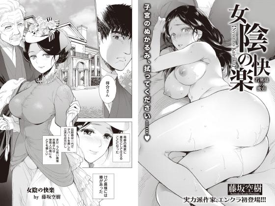 【エロ漫画】女陰の快楽 〜若奥様の蜜壺〜【単話】のトップ画像