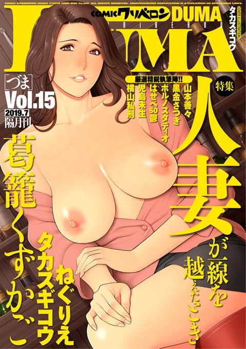 【エロ漫画】comicクリベロン DUMA 【Vol.15】