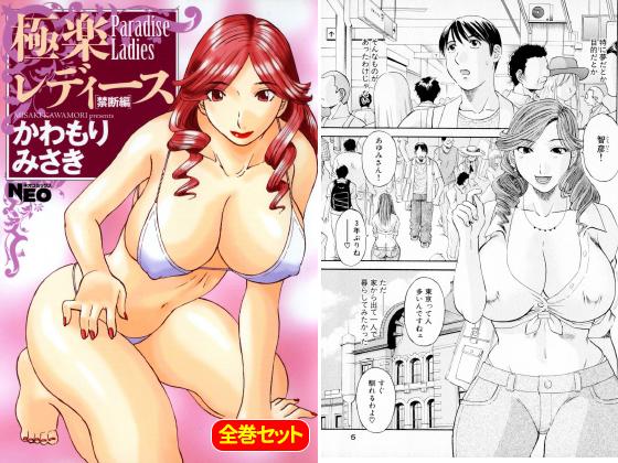 【エロ漫画】極楽レディース 全巻セットのトップ画像
