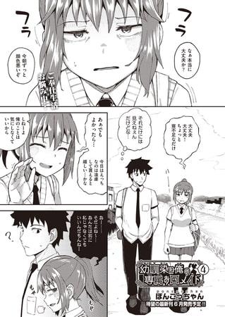 【エロ漫画】幼馴染は俺の専属お口メイド4のトップ画像