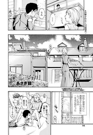 【エロ漫画】僕が見えるヒカリのアイキャッチ画像