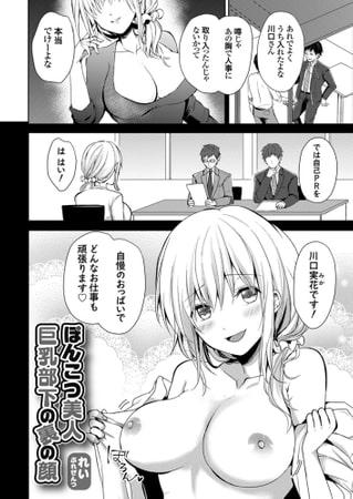 【エロ漫画】ぽんこつ美人巨乳部下の裏の顔のトップ画像