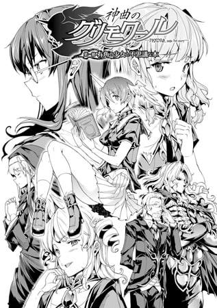 【エロ漫画】神曲のグリモワール―PANDRA saga 2nd story― 第一節 有角の少女と不思議な本【単話】のトップ画像