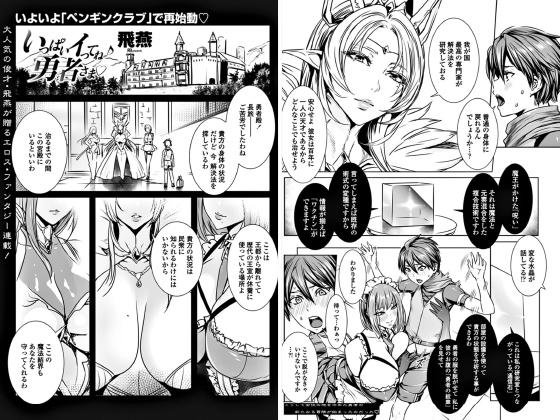 【エロ漫画】いっぱいイってね♪勇者さま○ 第9話【単話】のトップ画像