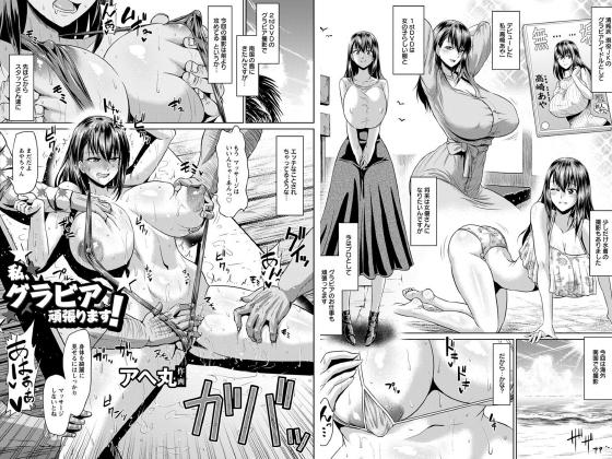 【エロ漫画】私、グラビア頑張ります!【単話】のトップ画像