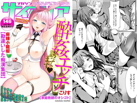 【エロ漫画】マガジンサイベリア Vol.146のトップ画像