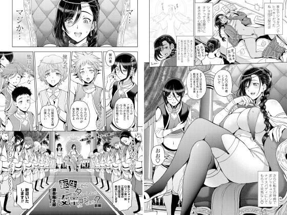 【エロ漫画】転生したらショタハーレムの女王ってマジですか!?前編【単話】のトップ画像