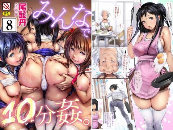 【エロ漫画】【フルカラー】みんなで10分姦。(分冊版) 【JK嫁】のトップ画像