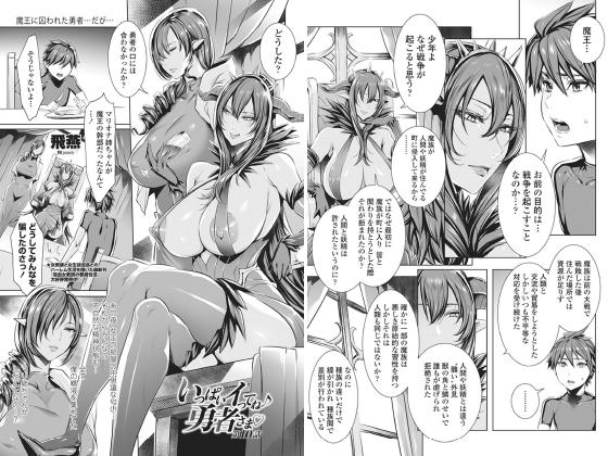 【エロ漫画】いっぱいイってね♪勇者さま○ 第10話【単話】のトップ画像