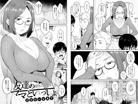 【エロ漫画】友達のママといっしょ【単話】のトップ画像
