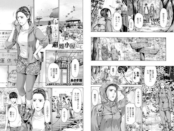 【エロ漫画】避難小屋にて【単話】のトップ画像