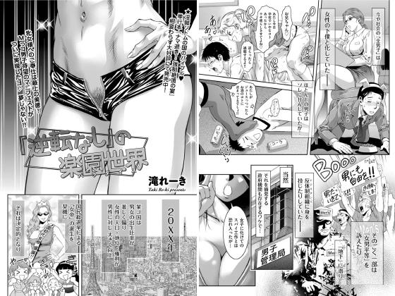 【エロ漫画】「逆転なし」の楽園世界【単話】のトップ画像
