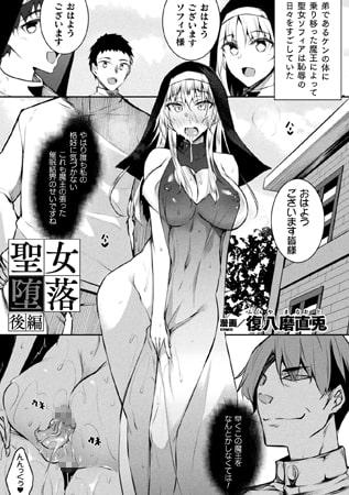 【エロ漫画】聖女堕落・後編【単話】のアイキャッチ画像
