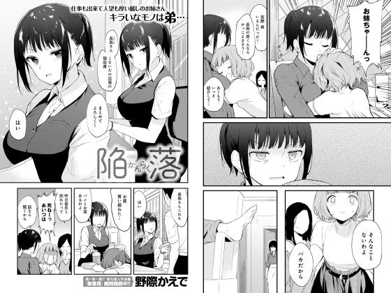 【エロ漫画】陥落【単話】のトップ画像