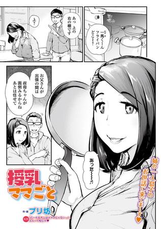 【エロ漫画】授乳ママごとのアイキャッチ画像