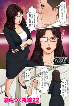【エロ漫画】絡みつく視線22のトップ画像