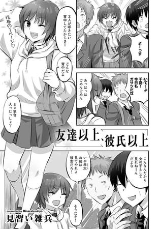 【エロ漫画】友達以上、彼氏以上【単話】のトップ画像