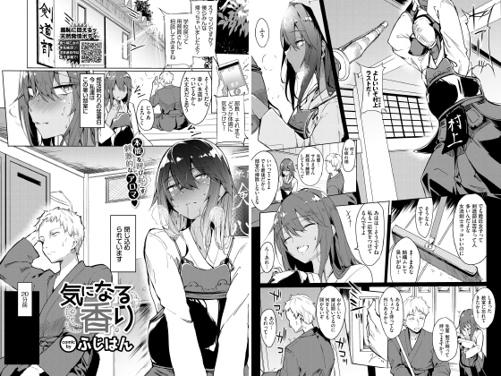 【エロ漫画】【50%OFF】気になる香り【単話】【2021年サマーCP】のトップ画像