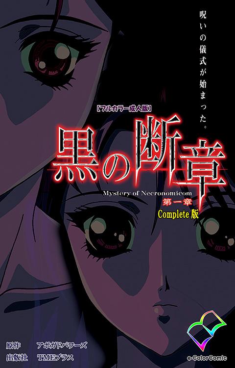 【エロ漫画】黒の断章 【第一章】 Complete版 【フルカラー成人版】のトップ画像