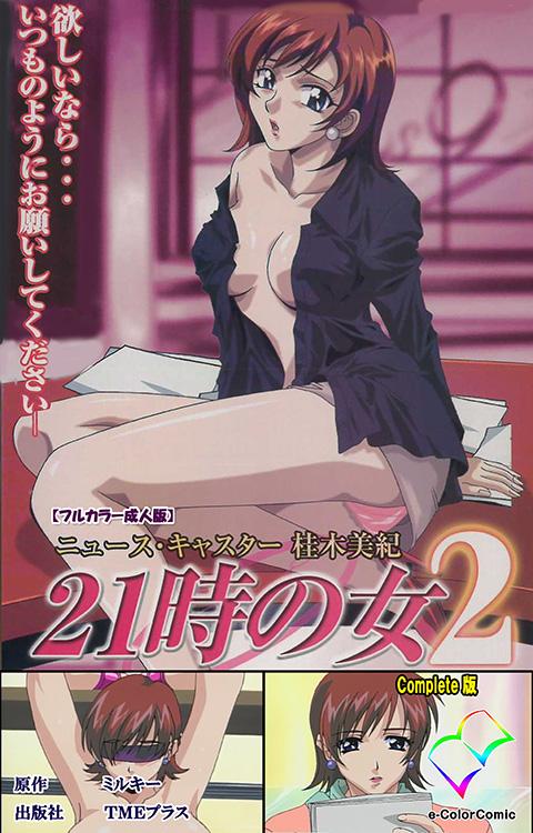 【エロ漫画】21時の女 2 Complete版【フルカラー成人版】のトップ画像