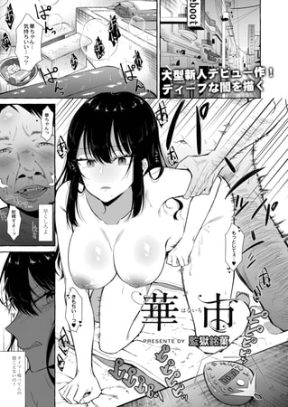 【エロ漫画】華市のトップ画像