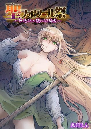 【エロ漫画】聖フォワール祭~仕込まれた穢れなき処女~のアイキャッチ画像