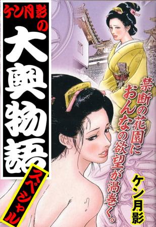 【エロ漫画】ケン月影の大奥物語スペシャルのトップ画像