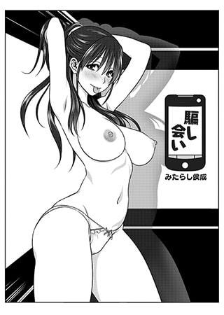 【エロ漫画】騙し会いのアイキャッチ画像