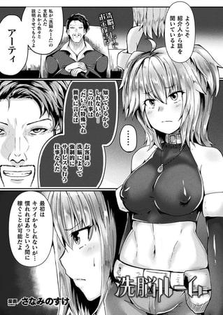 【エロ漫画】洗脳ルーム【単話】