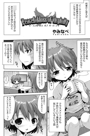 【エロ漫画】Peacefull loss of virginity