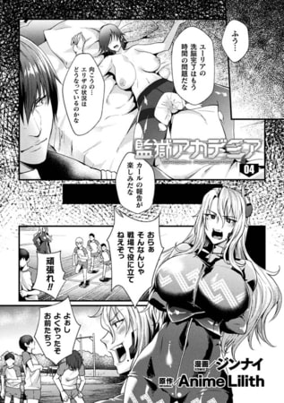 【エロ漫画】監獄アカデミア THE COMIC 4話【単話】のトップ画像