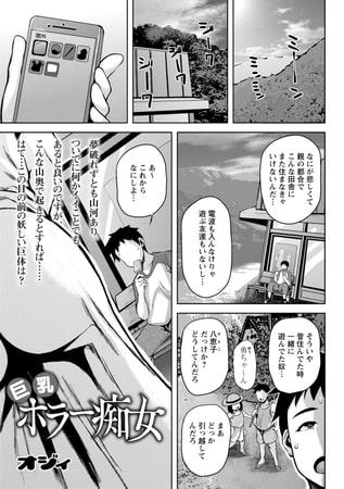 【エロ漫画】巨乳ホラー痴女のトップ画像