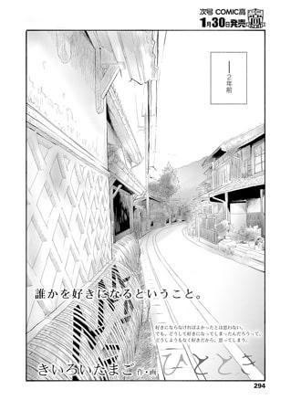 【エロ漫画】ひとときのトップ画像