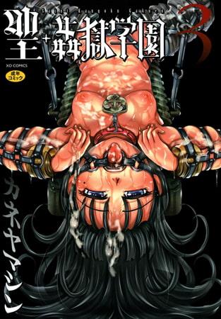 【エロ漫画】聖・姦獄学園3のトップ画像
