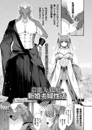 【エロ漫画】岩龍人と狐娘の新婚夫婦性活【単話】のトップ画像