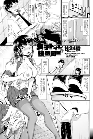 【エロ漫画】女子トイレ快感同盟vのトップ画像