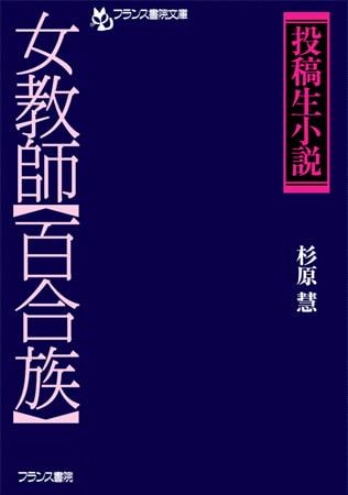【エロ漫画】『投稿生小説』女教師【百合族】のトップ画像