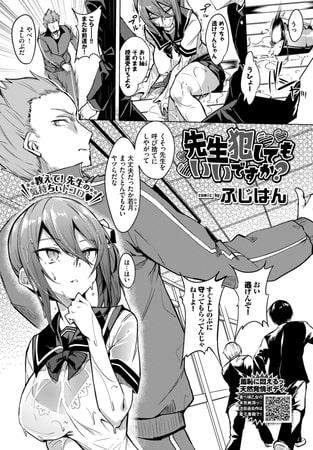 【エロ漫画】先生犯してもいいですか?のトップ画像