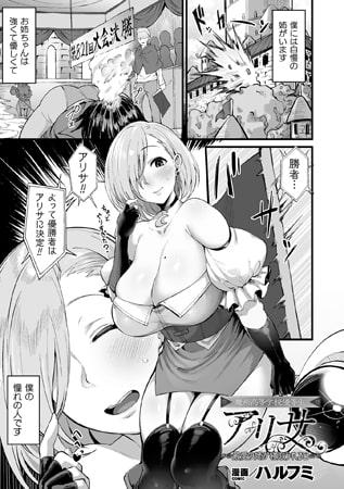 【エロ漫画】魔術高等学校優等生アリサ ~最愛の姉が寝取られる日~【単話】のトップ画像