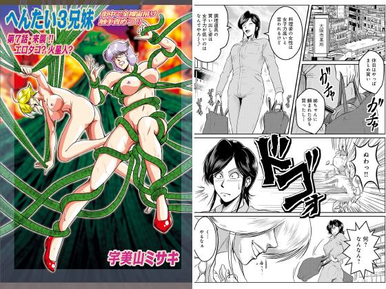【エロ漫画】へんたい3兄妹 第7話【単話】のトップ画像