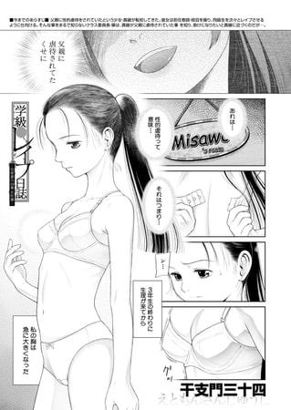 【エロ漫画】学級レ〇プ日誌 -出席番号24番 花杜操- (干支門三十四)のトップ画像