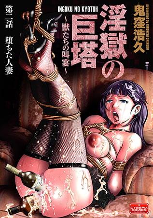 【エロ漫画】淫獄の巨塔~獣たちの叫宴~【第2話】堕ちた人妻のトップ画像