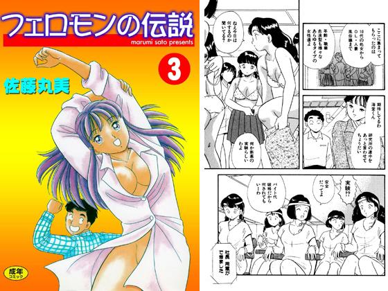 【エロ漫画】フェロモンの伝説3のトップ画像