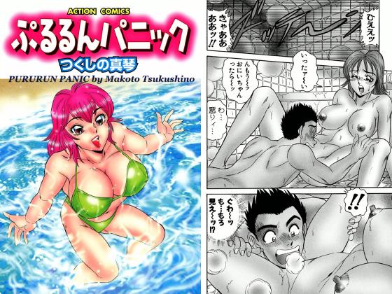 【エロ漫画】ぷるるんパニックのトップ画像