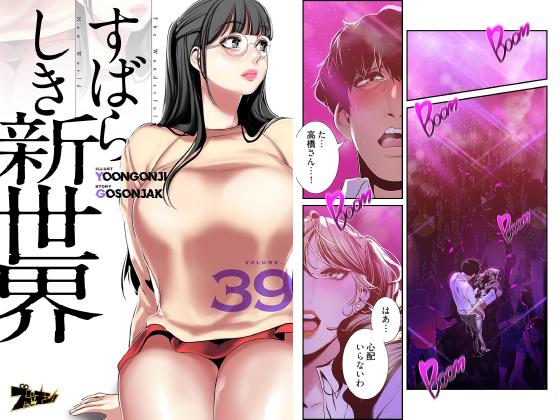 【エロ漫画】すばらしき新世界(フルカラー) 39のトップ画像